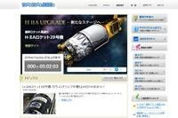 【午後3時50分に変更】11/24午後3時23分打ち上げ、H-IIAロケット29号機ライブ中継