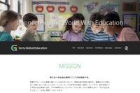 ソニー・グローバルエデュケーションと学研、STEM教育推進に向け業務提携