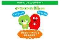 【インフルエンザ15-16】手洗い・うがい、ガチャピンムックが予防呼びかけ