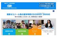 湘ゼミの先生と行く「春の短期海外研修」3コース、一般募集開始