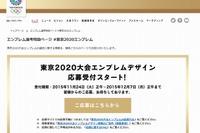条件により18歳未満も応募可能、東京五輪エンブレム受付開始