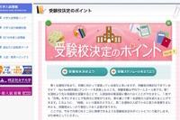 【大学受験2016】ダイヤモンド受験とは? Kei-Net「受験校決定のポイント」