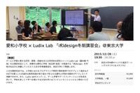多摩市立愛和小×Ludix LabのICT公開研究会、12/26東大で開催 画像