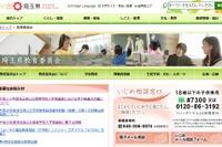 【高校受験2017】埼玉県立高校、H29年度より理科・社会を50分に変更