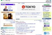 東京都、取り組むべき教育の根本的方針として7つの重点事項を提示
