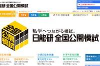 【中学受験2016】日能研、小6対象「合格力完成テスト」12/19より全3回