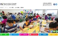 CA Tech Kids全国へ…主婦による自宅型スクールもFC展開 画像