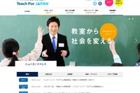Teach for Japanが放課後学習に「勉強サプリ」導入…福岡県飯塚市 画像