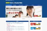 【高校受験2016】新教育、9都県の私立・国立高校募集要項一覧を公開