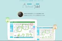 無料モニター校募集、授業支援システムschoolTakt公立小中へ独占販売
