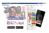 メディアアクティブとNTT西日本…子育て、教育アプリで相互協力