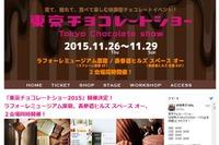 見て・触れて・食べて、約40のショップが出店「東京チョコレートショー」開催