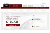駿台、代ゼミ、ベネッセ…GTEC活用し「英語4技能」育成を共同推進
