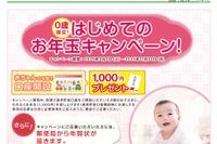 応募は11/30まで、赤ちゃんにはじめてのお年玉…ゆうちょキャンペーン