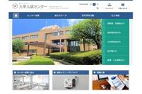【センター試験2016】大学入試センター試験の時間割と注意事項