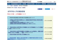 【高校受験2016】北海道、道立高の募集人員は3万960人…願書配布12/4