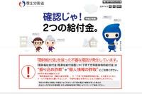 「子育て世帯臨時特例給付金」3千円、10月末時点の支給は1,374万人