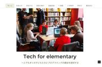 プログラミング教育を低価格で地方にも…エクシードがフランチャイズ展開 画像