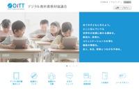 デジタル教科書「無償であるべき」、文科省にDiTTが回答