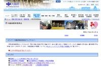 【高校受験2016】大阪府公立高校、前・後期選抜を一本化 画像