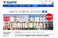【大学受験2017】東大や京大ほか難関大想定、Y-SAPIX記述対策模試2/7 画像