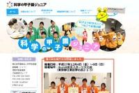 筆記と実技で競う「科学の甲子園ジュニア」、富山県チーム優勝