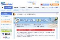 【センター試験2016】当日は持ち物チェックシートで確認を…Kei-Netが受験ガイド 画像