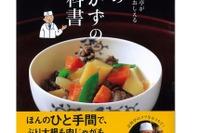 【年末年始】小学生でも作れる、京都老舗料亭「近又」がおせち料理本発売 画像