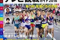 パノラマ3Dマップ付き箱根駅伝ガイドブック発売 画像