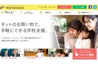 ベルマークもデジタル化、学校を指定してWebから支援 画像