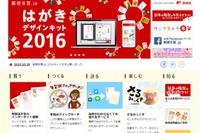 【年賀状2016】干支の「申」から人気キャラまで! 無料で使える素材・キャラクター編 画像