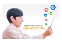 Z会「小学生タブレットコース」2016年4月開講決定、入会特典も 画像