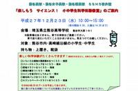 金ぴかコインや恐竜クラフト、熊谷市内SSH合同「小中学生科学体験教室」12/23