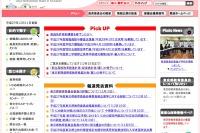東京都のいじめ認知件数、2年連続の減少…初期にいじめ認知 画像