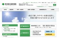 1人1日2,000円、都立墨東病院で病児・病後児保育を2月から開始 画像
