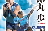 五郎丸歩カレンダー2016、おなじみポーズを収め12/23緊急発売