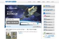 X線天文衛星「ASTRO-H」2/12打上げ決定…特設サイトも開設 画像