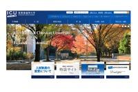 【冬休み】ICUで小4-中3対象キッズ・カレッジ開催…1-2月 画像