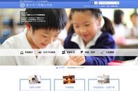 聖ヨゼフ学園小学校、国際バカロレアPYP候補校に認定…神奈川県初 画像