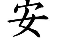 2015「今年の漢字」は「安」に決定、とにかく明るい安村「安心してください」 画像