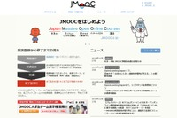 オンライン学習の活用による理工系人材育成…JMOOCシンポ1/19 画像