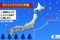 ホワイトクリスマスになる?クリスマスシーズン向け予報 画像