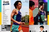 DeNA、小中学生対象の長距離陸上チーム「Running Club アカデミー」創設 画像