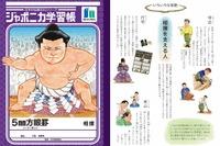 ジャポニカ学習帳、新シリーズ第2弾は「相撲」 画像
