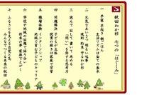 【全国学力テスト】6教科1位の秋田県、保護者向けリーフレット作成