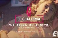EFが国際スピーチコンテスト開催…優勝者はブラジル・リオへ招待 画像