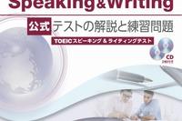 TOEIC S&W公式教材、5年ぶりに新刊登場…実践的な英語能力向上もサポート 画像