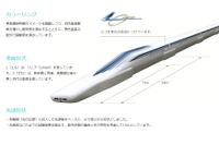 JR東海、時速500kmの「超電導リニア体験乗車」1/25まで申込受付中 画像