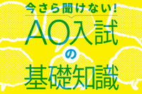 【AO入試の基礎18】東大分析編…求められるのは超ハイレベル高校生、来年度は志願者増予想