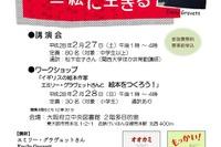 英国絵本作家と絵本作りに挑戦、講演も…大阪府立中央図書館 画像